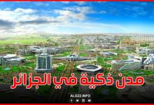 صورة الجزائر تتبنى مشروع الرقمنة ورفع خدمة الإنترنت لخلق مدن ذكية