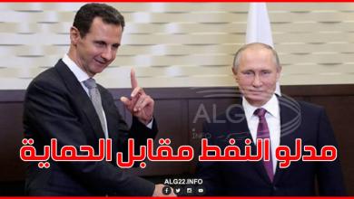صورة بشار الأسد يمنح روسيا عقدا بـ25 عاما لاستغلال النفط في بحر سوريا