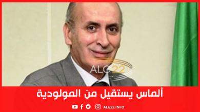 صورة عبد الناصر ألماس يستقيل من مولودية الجزائر