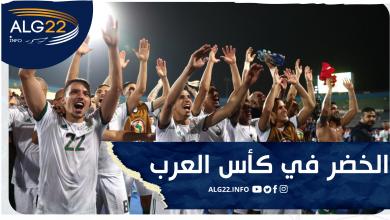 """صورة هذا برنامج مباريات """"الخضر"""" في كأس العرب"""