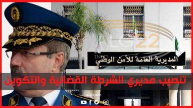 صورة الجزائر : تنصيب جديد لمديري الشرطة القضائية والتكوين