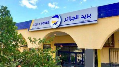 صورة مؤسسة بريد الجزائر تعلن عن صب المنحة التحفيزية
