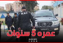 صورة الأغواط: فرقة BRI توقف شخصين من بينهم امرأة اختطفا طفلا