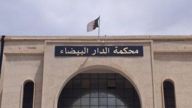 صورة محكمة الدار البيضاء تفصل في قضية متهم بجناية حيازة أسلحة محظورة