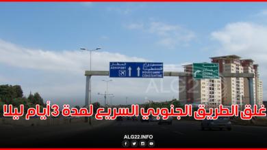 صورة العاصمة:غلق الطريق الجنوبي السريع لمدة 3 أيام ليلا