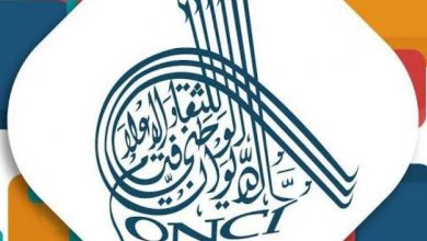 صورة الديوان الوطني للثقافة والإعلام يعلق نشاطات الفنية إلى إشعار اخر