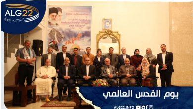 صورة صـور – سفارة إيران بالجزائر تحيى يوم القدس العالمي