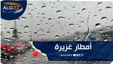 صورة الأرصاد الجوية تحـذر من أمطاررعدية في 21 ولاية