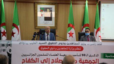 صورة جمعية العلماء المسلمين الجزائريين تحيي الذكرى الـ90 لتأسيسها
