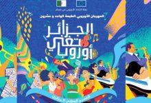 """صورة المهرجان الأوروبي في طبعته الـ 21 بمسرح """"بشطارزي"""""""